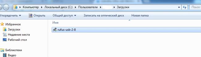 Рис.1. Единственный файл программы Rufus.