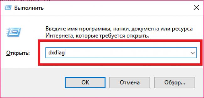Рис.6 – ввод системной команды в окне «Выполнить»