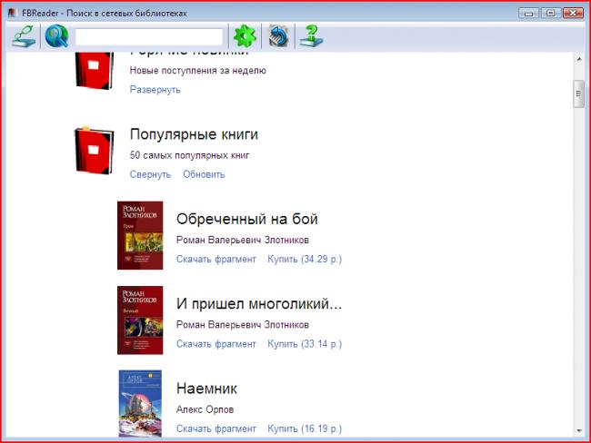 Рис. 1 – главное окно приложения FBReader для Виндоус