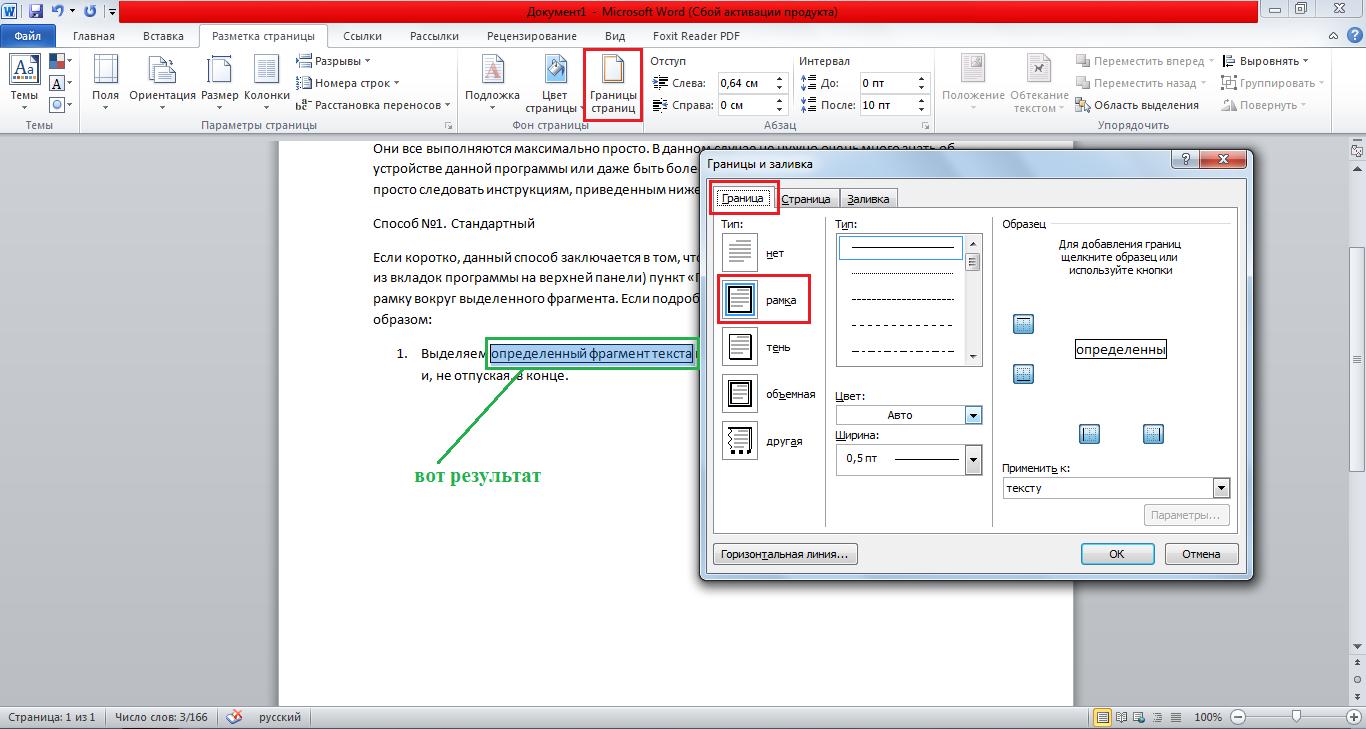 Процесс добавления рамки к фрагменту текста через меню «Границы и заливка»