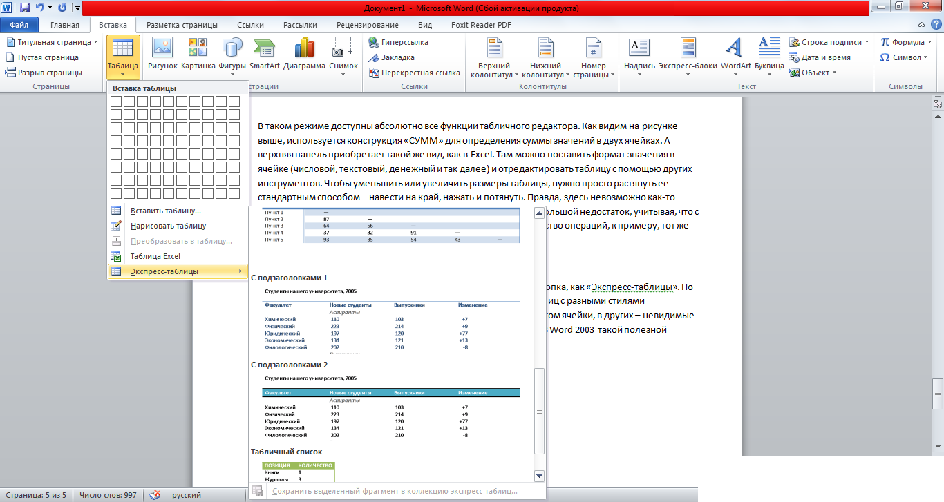 Доступ к экспресс-таблицам в Word 2007, 2010 и 2013
