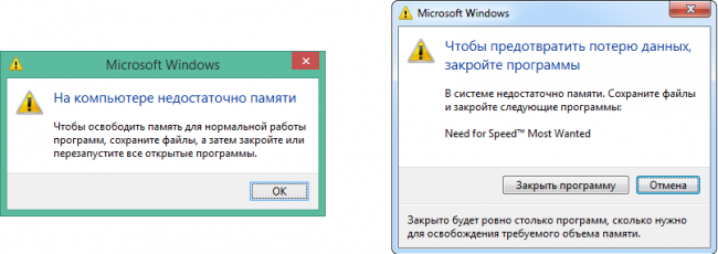 Рис. №1. Окна, сообщающие пользователю о том, что на компьютере недостаточно памяти