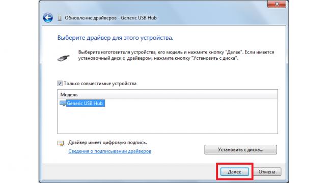 Рис. №6. Найденные драйвера для устройства Generic USB Hub