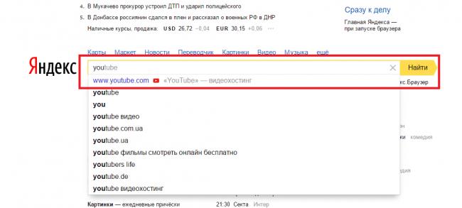 Рис. 7 – ранее посещаемые сайты в поисковой системе Яндекс