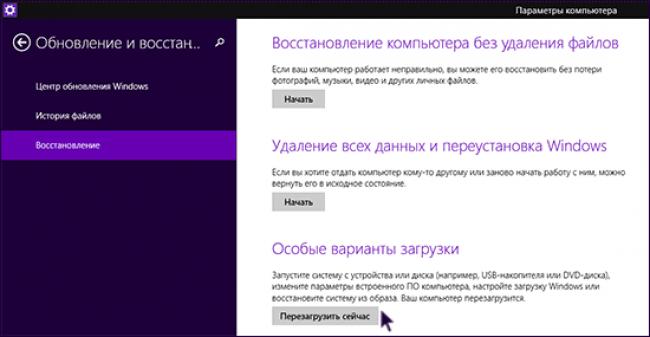 Рис. 3 – меню восстановления Windows