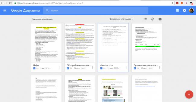 Рис.7 – просмотр документов пользователя в Google Docs