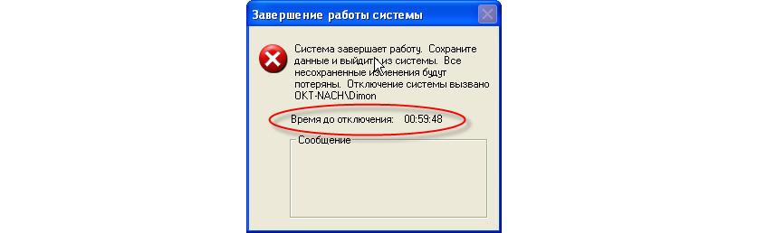 Рис. 6. Окно таймера с показом времени выключения компьютера