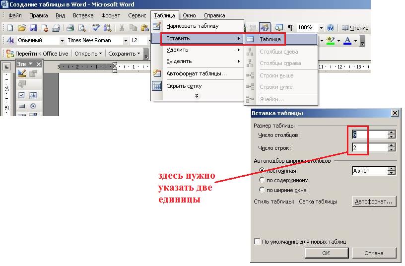 Процесс создания таблицы размером 1×1 в Word 2003