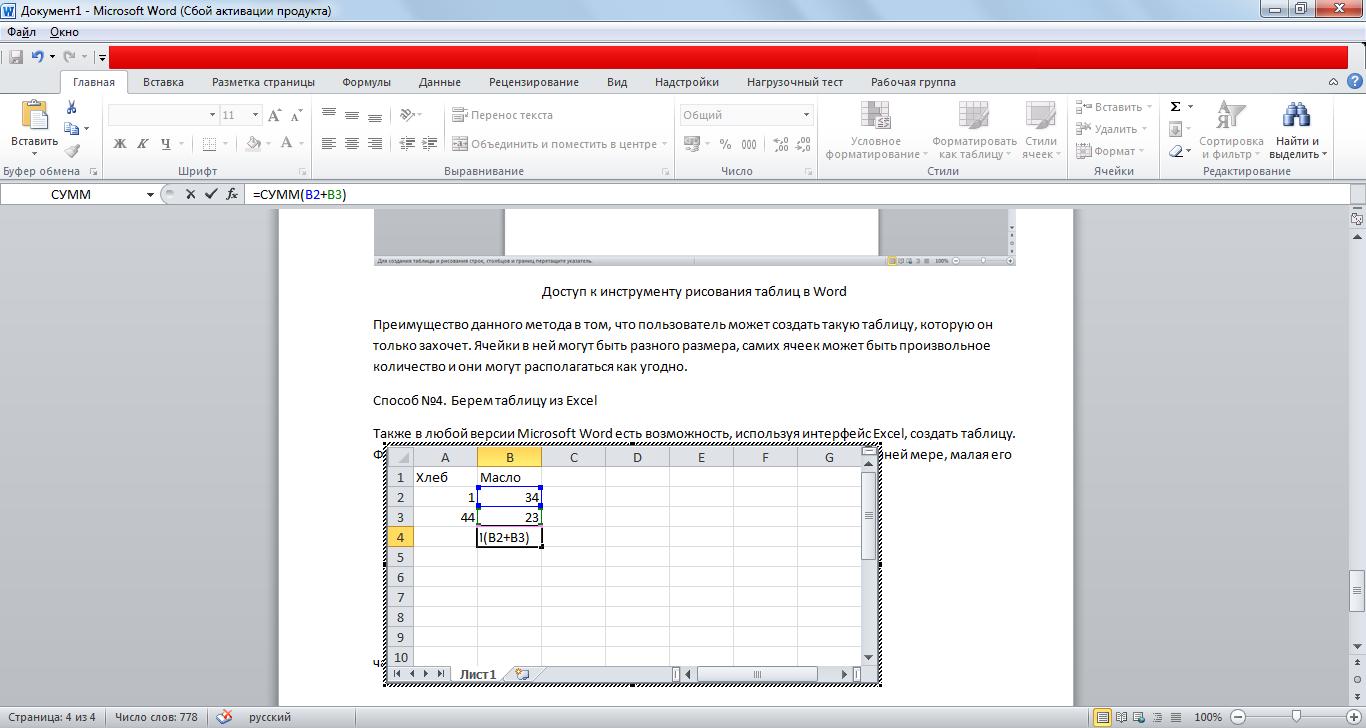 Таблица, созданная Microsoft Excel в MS Word