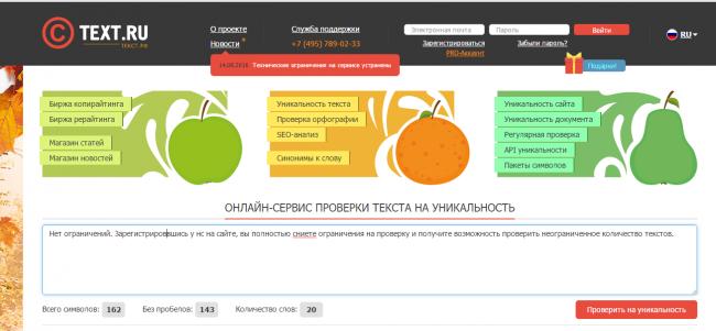 Рис. 8 – пример проверки правописания на бирже Текст.Ру