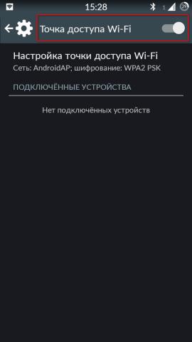 Рис. 2 – меню беспроводного соединения Android