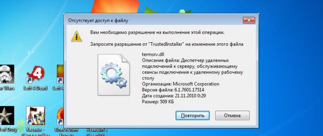 Рис.1. Сообщение при попытке доступа к файлу, защищённому TrustedInstaller.