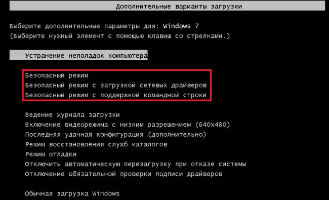 Рис.2. Меню загрузки для предыдущих версий Windows.