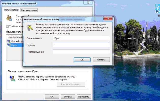 Рис.5. Последний этап снятия пароля с помощью учётных записей.