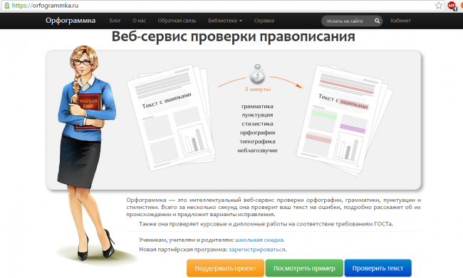 Рис.1 – главная страница сервиса Орфограммка