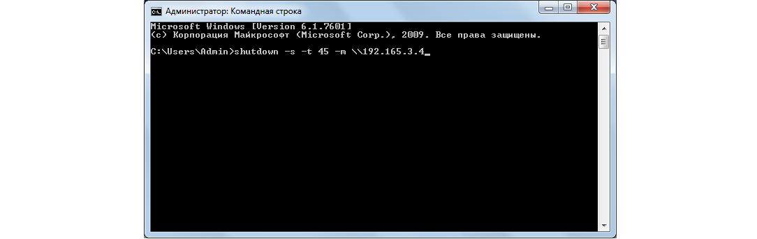 Рис. 3. Ввод команд для выключения компьютера с определённым ip-адресом через 45 секунд