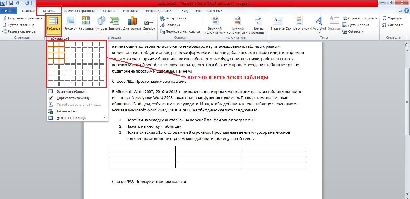 Процесс добавления с помощью эскиза в MSWord 2007, 2010 и 2013