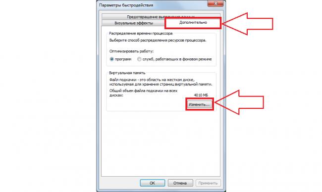 Рис. №4. Окно параметров быстродействия и вкладка «Дополнительно»