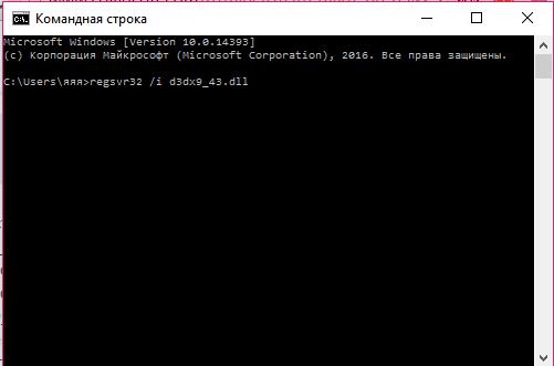 Рис. 4 – команда регистрации динамической библиотеки