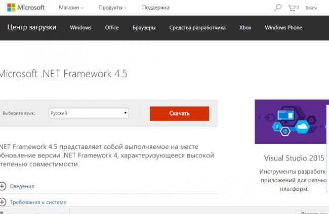 Рис.4. Дистрибутив платформы на официальном сайте разработчика.