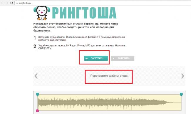 Рис.4 – загрузка файла на сервис Рингтоша