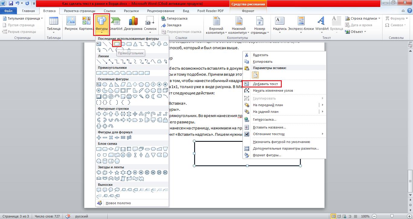 Процесс добавления прямоугольника в Word 2007, 2010 и 2013