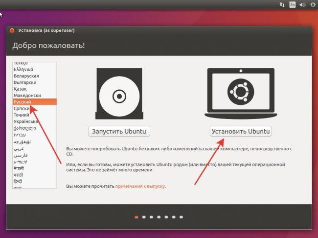 Рис.3. Первое меню установки Ubuntu.