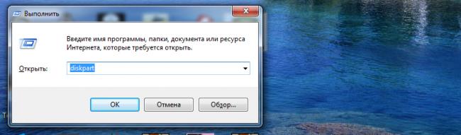 Рис.4 .Вызов интерпретатора Diskpart.