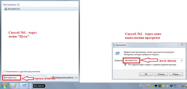 Рис. №1. Два способа запуска программы «devmgmt.msc»