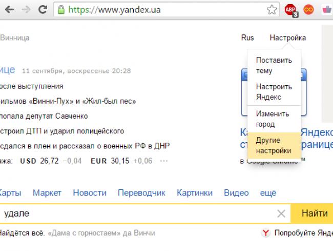 Рис. 3 – выпадающий список доступных настроек в Yandex
