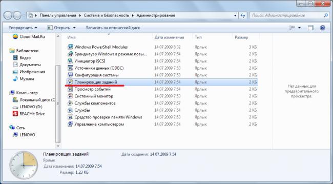 Рис. №3. Список программ, доступных в рамках возможностей администрирования Windows