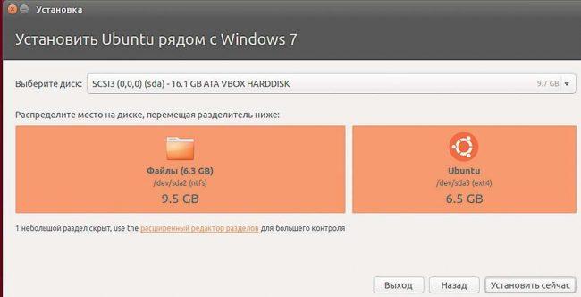 Рис.5. Установка Ubuntu рядом с Windows
