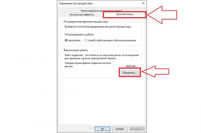 Рис.6 Окно параметров быстродействия и вкладка «Дополнительно» в нем в Windows 10