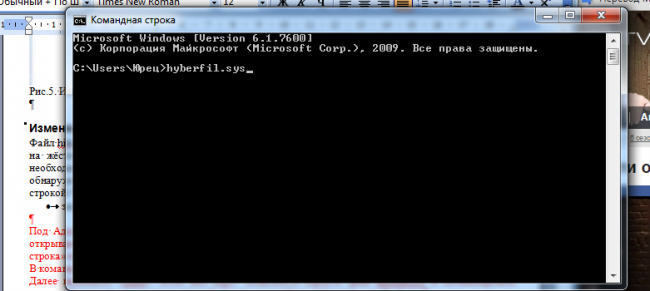 Рис.6. Команда для изменения файла hiberfil.sys.