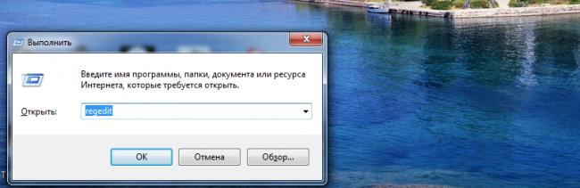 Рис.6. Вызов редактора реестра.
