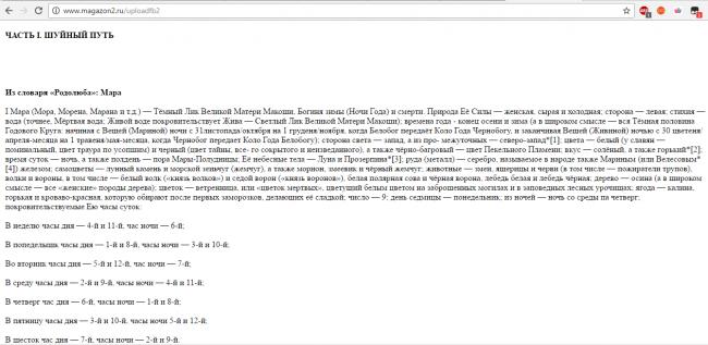 Рис. 6 – просмотр книги в браузере