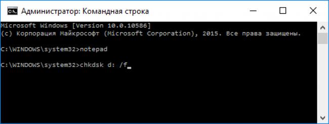 Рис. 8 Запуск проверки и исполнения иошибок диска з командной строки