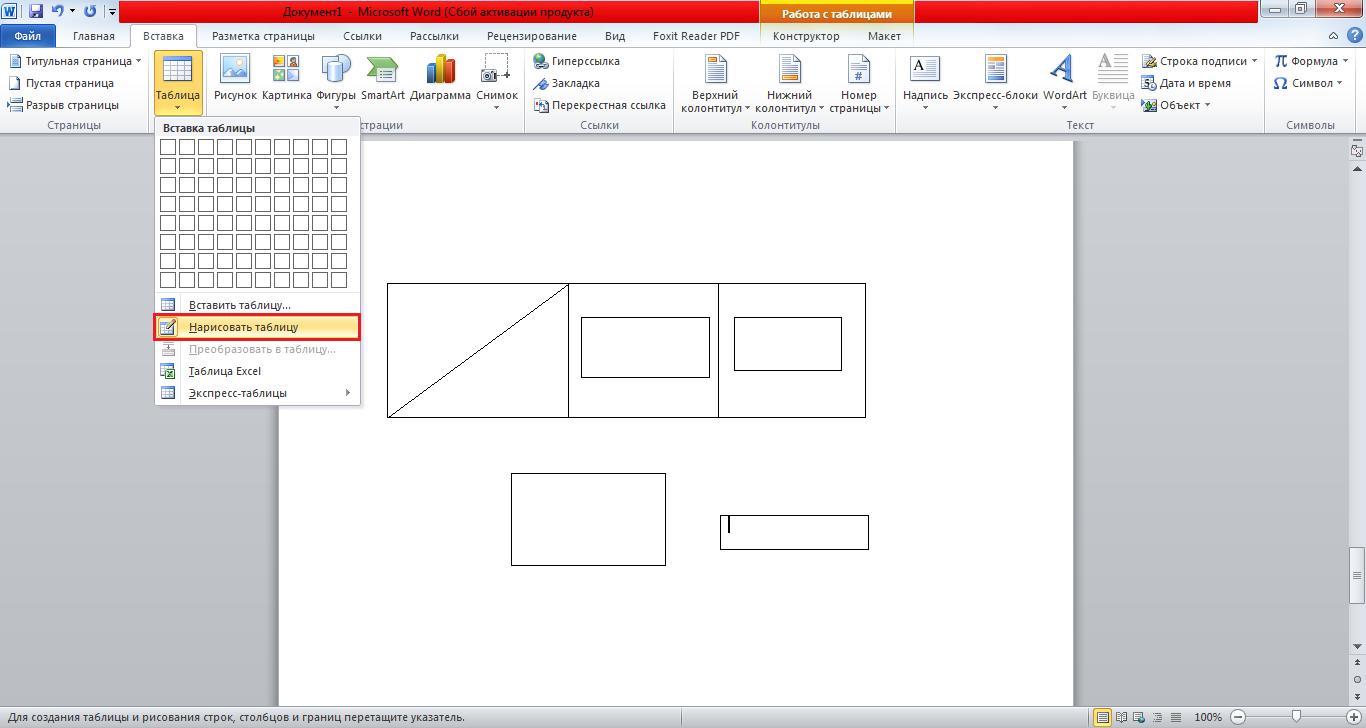 Доступ к инструменту рисования таблиц