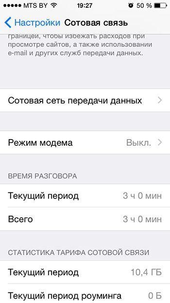 Рис. 6 – настройки iOS