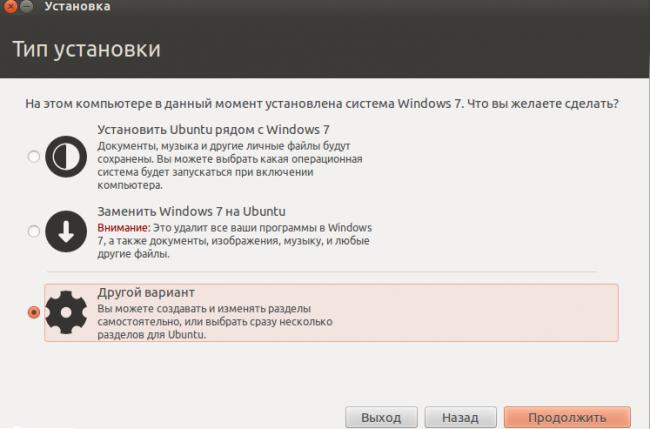 Рис.4. Варианты установки Ubuntu