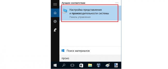 Рис. №5. Программа «Настройка представления и производительности системы» в меню Windows