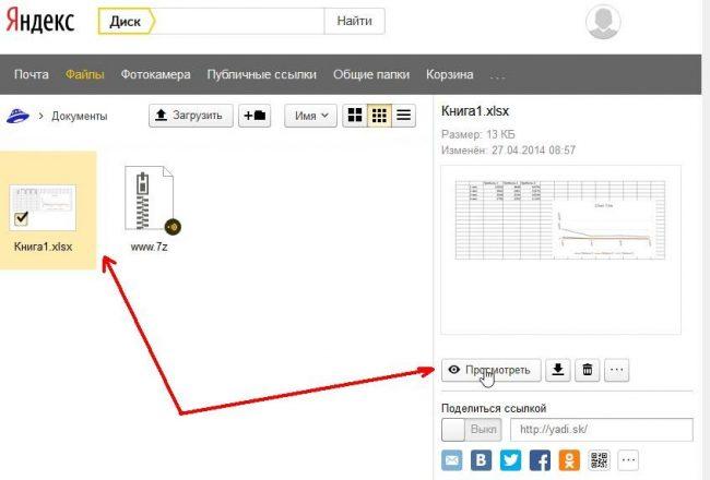 Рис. 5 – просмотр офисных фалов в облачном хранилище от Яндекса