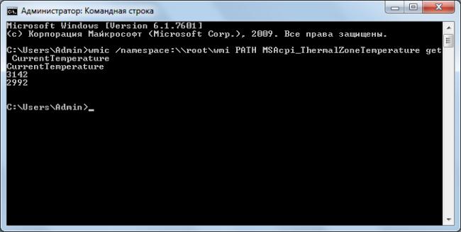 Рис. 9. Результат ввода команды для того, чтобы узнать температуру процессора в командной строке.