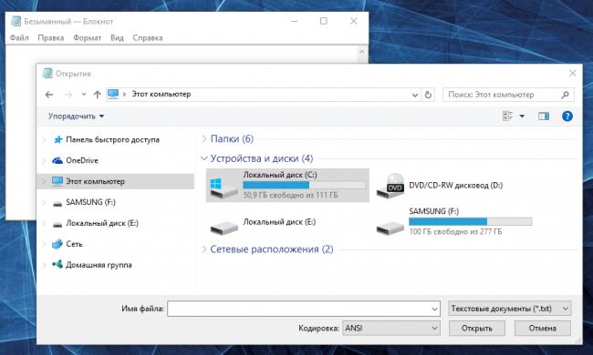 Рис. 7 Проверка и наличие букв дисков через командную строку и Notepad