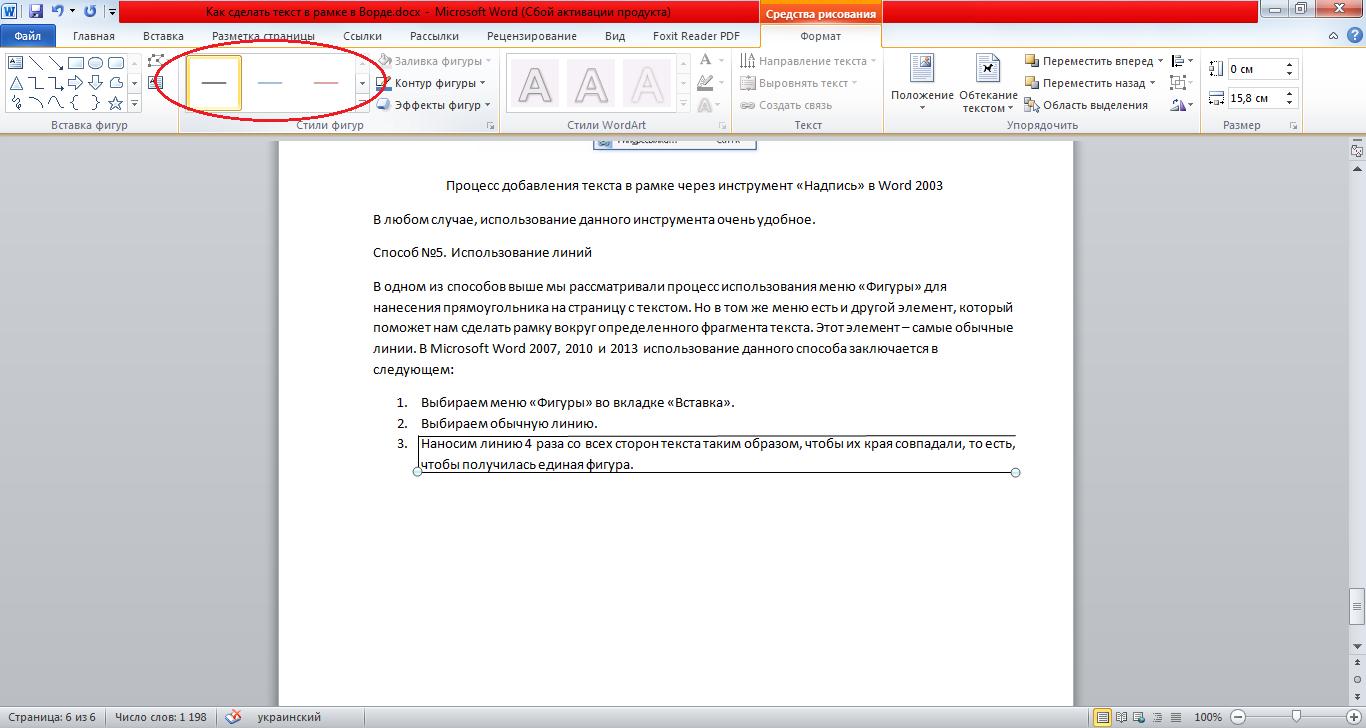 Нанесение рамки с помощью линий в Word 2007, 2010 и 2013