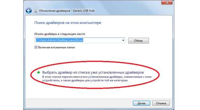 Рис. №5. Варианты поиска драйверов для USB-устройства