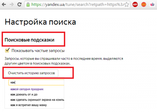 Рис. 4 – вкладка поисковых запросов в аккаунте пользователя