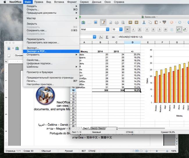Рис. 4 – работа с таблицами в Planamesa NeoOffice