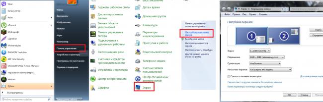 Рис.11. Переход к настройкам второго монитора в Windows 7.