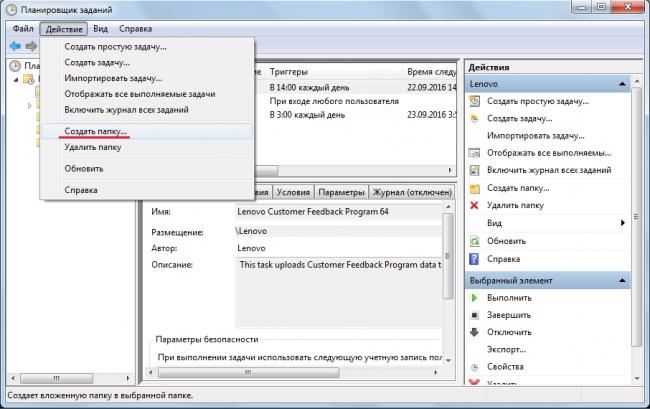 Рис. №6. Создание новой папки заданий в планировщике Windows
